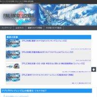 ffレジェンズ2 幻の攻略 | FFL2・リセマラ情報・配信速報